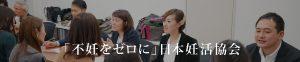 不妊をゼロに 日本妊活協会